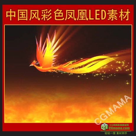 LED0159-火凤凰高清视频led屏幕背景素材