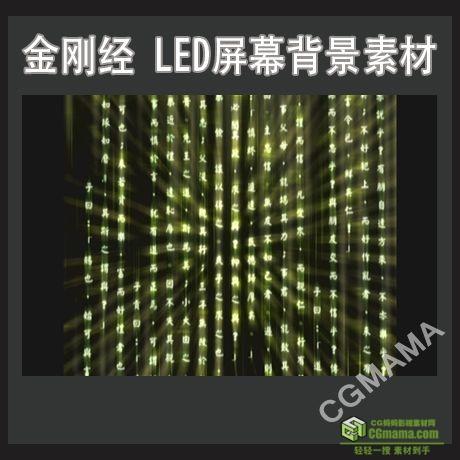 LED0161-金刚经 led屏幕背景视频素材
