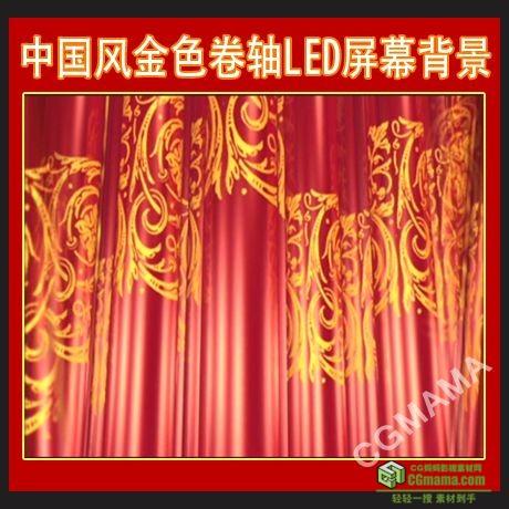 虎啸京剧戏曲舞台背景大屏配乐成品舞蹈大屏幕led晚会高清视频素材