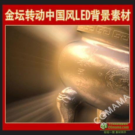 LED0162-金坛转动中国风中过鼎LED屏幕高清视频背景素材