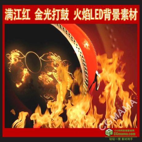 LED0165-满江红有火版+无火版led大火大鼓火焰高清视频屏幕背景素材