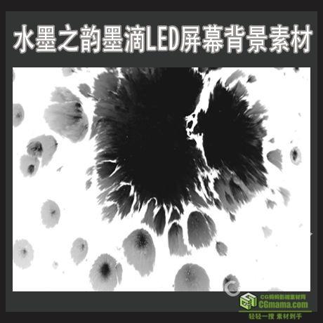 LED0175-水墨之韵墨滴led高清视频屏幕背景素材