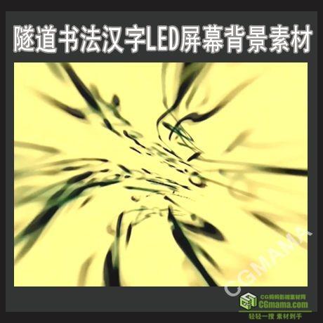 LED0177-隧道书法汉字中国传统高清视频led背景素材