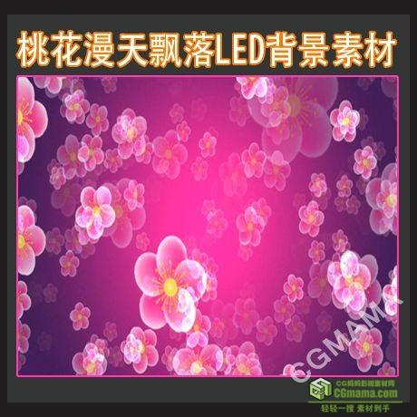 LED0180-桃花漫天led屏幕高清背景视频素材