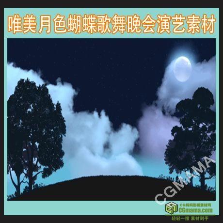 LED0184-唯美月色蝴蝶歌舞晚会演艺素材led屏幕背景高清视频素材