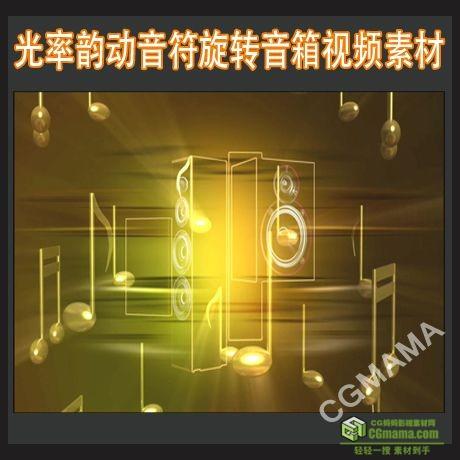 LED0194-光率韵动音符旋转音箱led屏幕高清视频背景素材