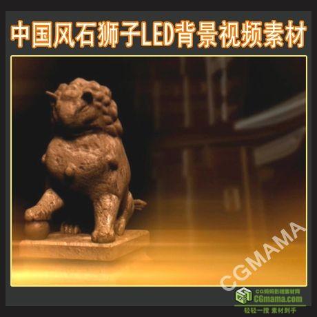 LED0200-中国风石狮子led背景视频素材