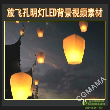 LED0204-放飞孔明灯led视频背景素材