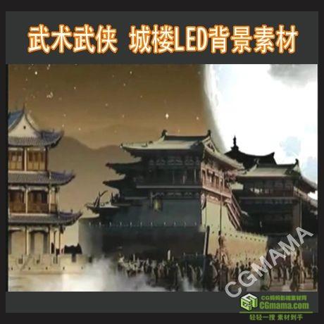 LED0209-武术+武侠led视频背景素材