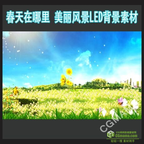 LED0216-春天在哪里(含音乐)led背景视频素材