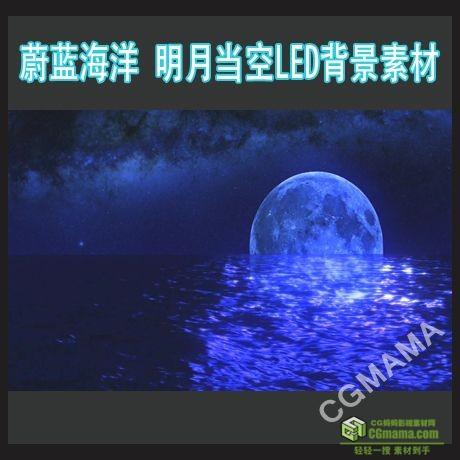 LED0218-蔚蓝明月海面高清led背景视频素材