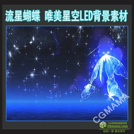 LED0221-流星蝴蝶唯美星空720p高清led视频背景素材