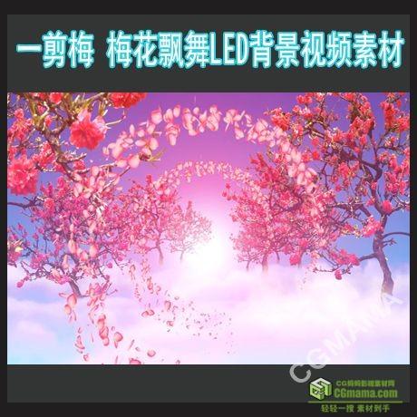 LED0223-一剪梅 梅花梅花树飘舞led高清背景视频素材