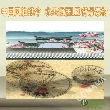 LED0230-中国风伞水墨led背景视频素材