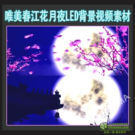 LED0234-唯美春江花月夜(有音乐)花瓣led视频背景素材