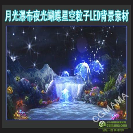 LED0235-月光瀑布夜光蝴蝶星空粒子led高清视频背景素材