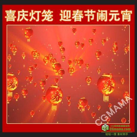 LED0238-喜庆灯笼led高清视频背景素材