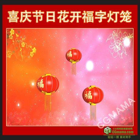 LED0255-灯笼节日高清视频led背景素材