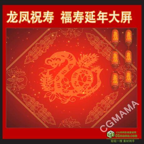 LED0259-拜年背景节日喜庆背景高清视频led背景素材