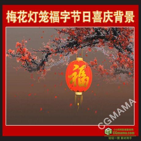 LED0261-梅花灯笼福字素材led高清背景视频素材