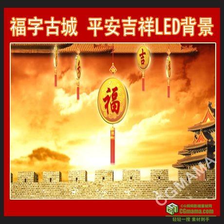 LED0262-福字古城led高清背景视频素材