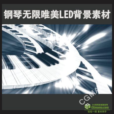 LED0264-钢琴无限唯美led高清视频背景素材