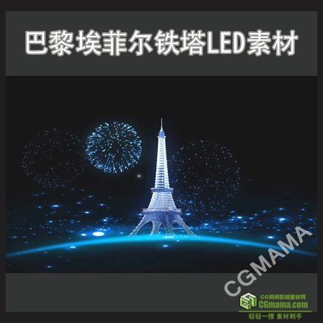 LED0265-巴黎埃菲尔铁塔led高清视频背景素材