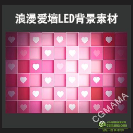 LED0266-爱墙led背景高清视频素材