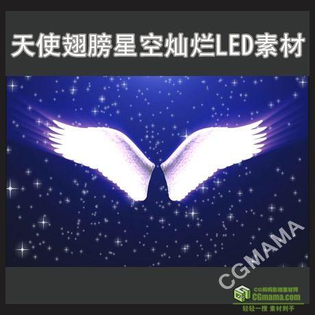LED0267-天使翅膀星空灿烂高清视频led背景素材