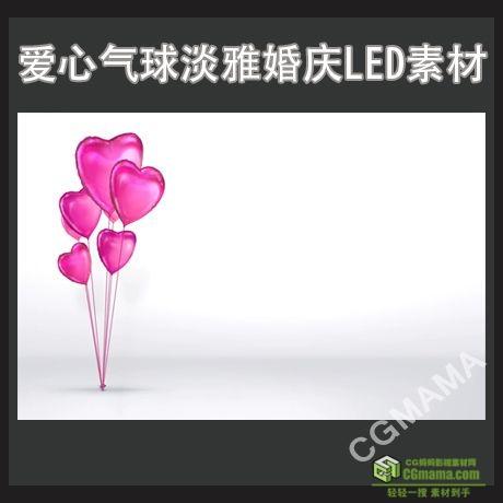 LED0272-爱心气球淡雅婚庆高清led视频背景素材