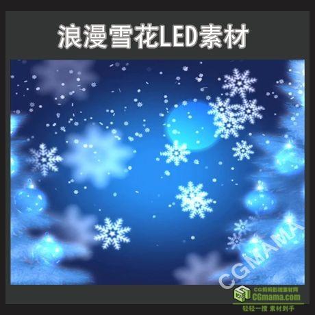 LED0274-浪漫雪花led视频背景素材