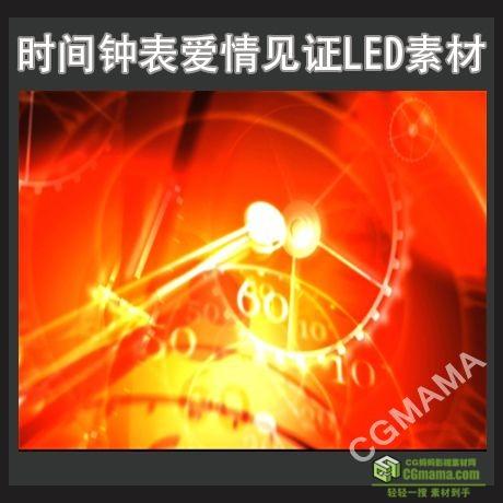 LED0275-时间钟表爱情见证led高清视频背景素材