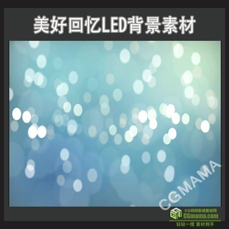 LED0281-回忆光斑led高清视频背景素材