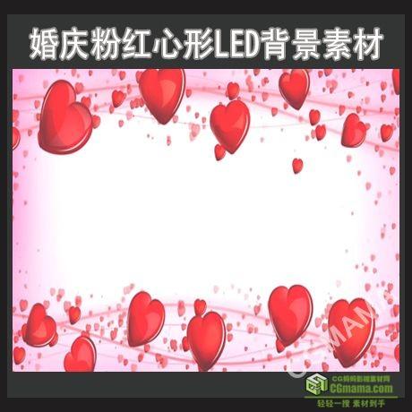 LED0282-婚庆粉红心形高清视频led背景素材