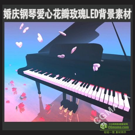 LED0283-婚庆钢琴爱心花瓣玫瑰led高清视频背景素材