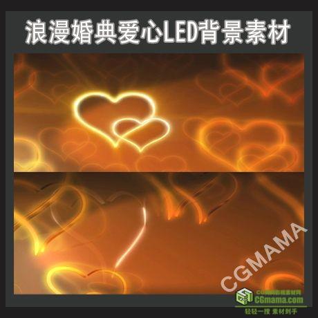 LED0284-浪漫婚典心形背景视频高清led素材