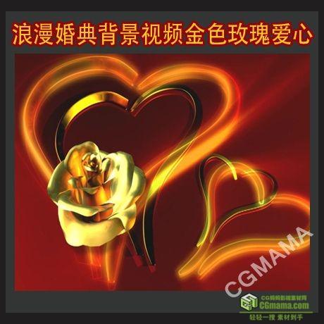 LED0285-浪漫婚典背景LED背景视频金色玫瑰爱心