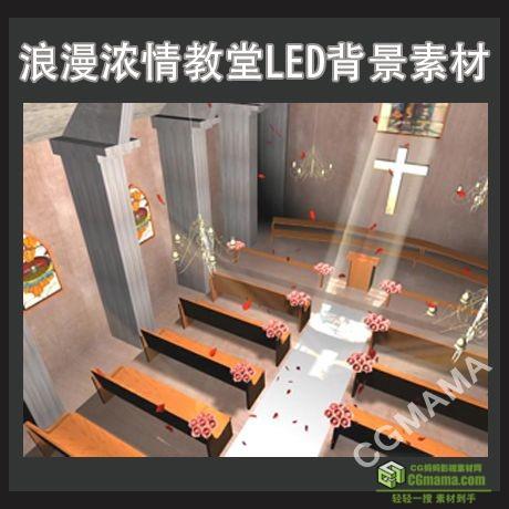 LED0291-浪漫浓情教堂led背景视频素材