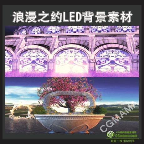 LED0294-浪漫之约led高清背景视频素材