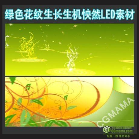 LED0296-绿色花纹生长生机怏然高清led视频背景素材