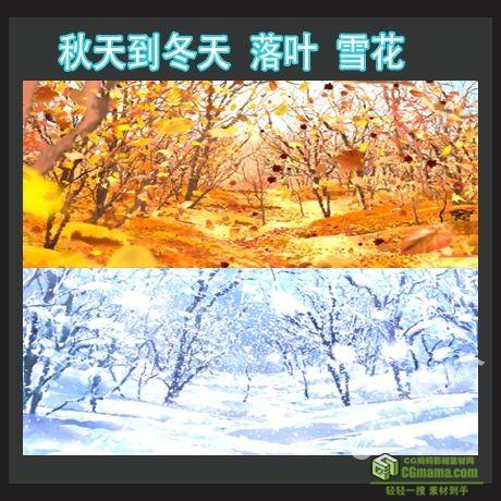 LED0297-秋天到冬天 落叶 雪花led背景高清视频素材