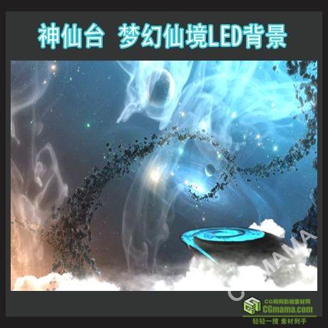 LED0298-神仙台高清led视频背景素材