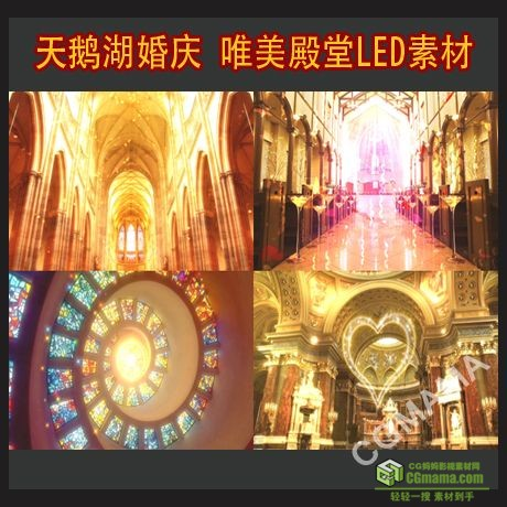 LED0300-天鹅湖婚庆城堡教堂浪漫高清led背景视频素材