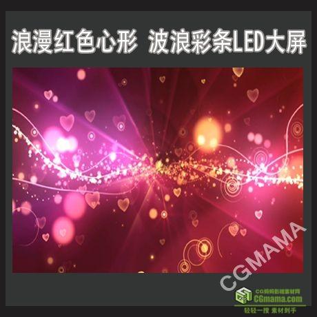 LED0305-唯美心形高清视频婚庆浪漫led背景素材