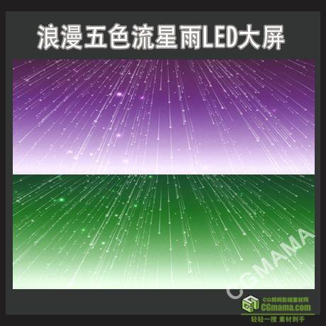 LED0306-五色流星雨高清led视频背景素材