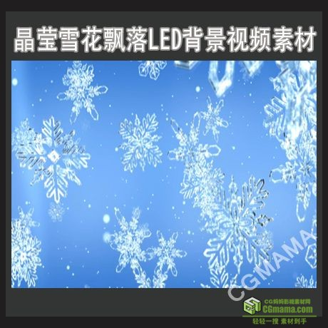 LED0310-晶莹雪花飘落高清led背景视频素材下载