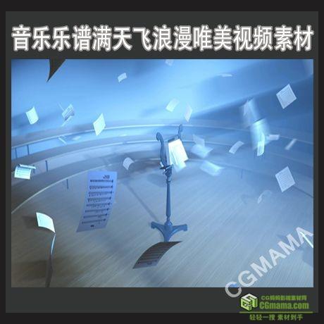 LED0313-音乐乐谱满天飞浪漫唯美高清led背景视频素材