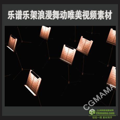 LED0314-乐谱乐架高清led视频背景素材