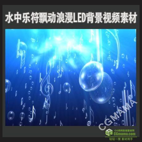 LED0315-水中乐符飘动高清led背景视频素材