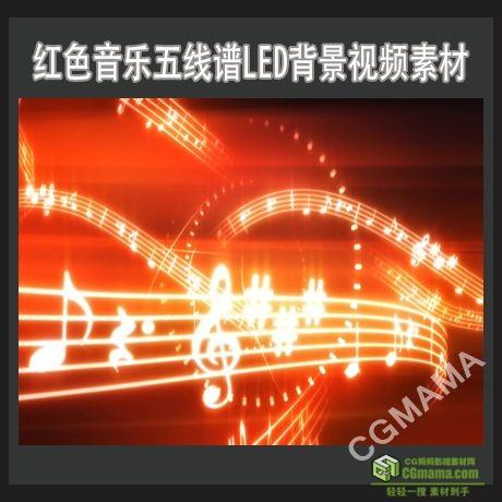 LED0316-音乐五线谱素材符号高清led视频背景素材